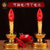 兩用led電燭燈佛燈供財神燈電蠟燭長明燈    SQ13481『毛菇小象』TW