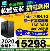 【15298元】全新Intel I5-9400 4.1G六核新一代高階顯示16G極速主機WIN10+安卓打卡再送無線網卡