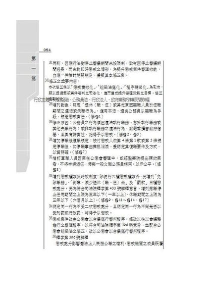 林清老師開講-行政法體系.爭點與實務-清-律司.高普特考(保成)