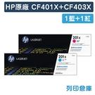 原廠碳粉匣 HP 1藍1紅 CF401X+CF403X/201X /適用 HP Color LaserJet Pro M252dw/MFP M277dw