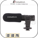 《飛翔無線3C》CKMOVA VCM3 全向電容式相機麥克風◉公司貨◉熱靴座◉3.5mm◉防風套◉攝影錄音
