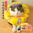 貓咪伊麗莎白軟圈絕育手術防舔頭套寵物防咬防抓圈頭套【淘嘟嘟】