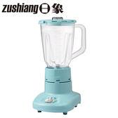 【日象】輕巧果汁機(1.5L) ZOB-8210