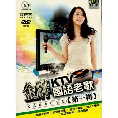 金牌KTV國語老歌-第一輯DVD (3片裝)
