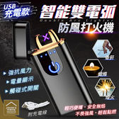 充電式智能雙電弧防風打火機 電磁脈衝USB電子點菸器 電量顯示觸摸感應【ZI0111】《約翰家庭百貨