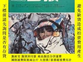 二手書博民逛書店富春江畫報罕見1984.12Y389462 出版1984