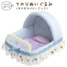 【角落生物 娃娃嬰兒床】角落生物 娃娃嬰兒床 玩具 嬰兒裝系列 SS號專用 該該貝比