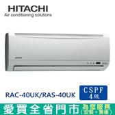 HITACHI日立7-8坪RAC-40UK/RAS-40UK定頻冷專分離式冷氣空調_含配送到府+標準安裝【愛買】