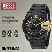 【人文行旅】DIESEL | DZ1209 頂級精品時尚男女腕錶 TimeFRAMEs 另類作風 45mm 設計師款
