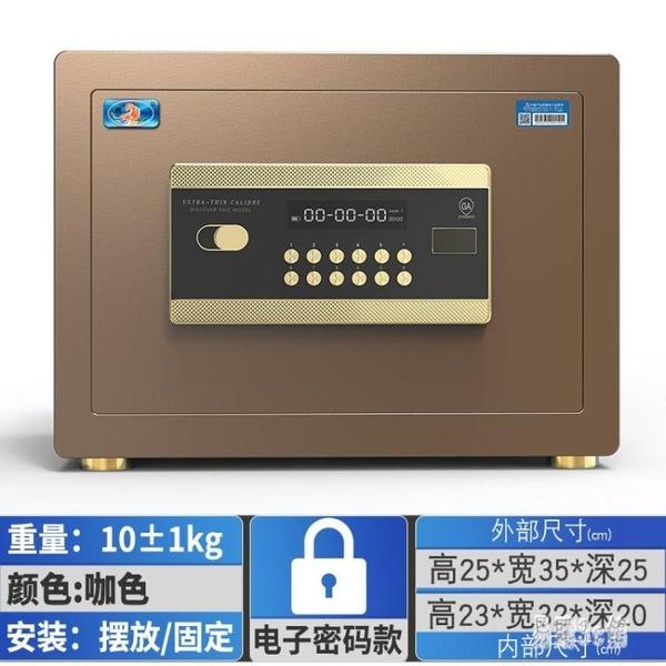 小型家用保險柜防盜全鋼家用保險箱25cm衣柜床頭柜保管箱 CJ1472『易購3c館』