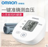 電子血壓儀-上臂式家用高精準血壓測量儀器老人全自動量血壓