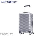 Samsonite新秀麗 POLYGON DX4 顛覆傳統硬箱8:2比例日本Hinomoto煞車飛機輪20吋登機箱+送好禮
