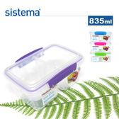 【sistema】紐西蘭進口扣式分格保鮮盒835ml(顏色隨機)