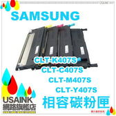 USAINK☆SAMSUNG  CLT-C407S/407S/407  藍色相容碳粉匣   適用三星CLX-3200/CLP-320/CLP-3185/CLP320/K407S/M/407S/Y407S