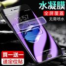 【買一送一】水凝膜 iPhone6 保護...