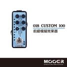 【非凡樂器】MOOER Custom 100前級模擬單顆效果器/贈導線/公司貨