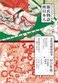 源氏物語與日本人:女性覺醒的故事