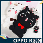 OPPO R9 R9s R11 Plus 招財貓保護套 軟殼 附可愛吊飾 笑臉萌貓 立體全包款 矽膠套 手機套 手機殼 歐珀