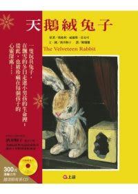 書立得-天鵝絨兔子(+CD)