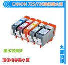 九鎮資訊 CANON 725/726/MX886/MX897/PGI-725BK/CLI-726