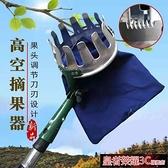 摘果器 超輕高端鋁合金摘果器高空水果采摘神器柿子水果多功能采果工具YTL