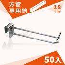 方管雙掛鉤-18cm 方管用標價鉤 商品鈎 價格牌勾 展示架(50入)-運費另計