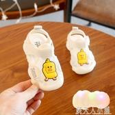 夏季包頭寶寶涼鞋軟底男0一1歲嬰兒涼鞋女小童2帶亮燈學步鞋透氣3「錢夫人小鋪」