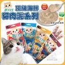 呼嚕貓頂級海鮮貓肉泥 台灣製造 貓肉泥 貓零食 呼嚕貓 肉泥條 肉泥 海鮮肉泥 寵物零食