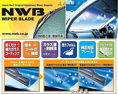 ✚久大電池❚日本 NWB 雨刷 20吋 豐田 日產 本田 馬自達 三菱 鈴木 大發 速霸路 福特 現代