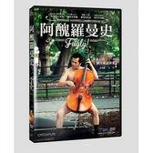 阿醜羅曼史 DVD Fugly 免運 (購潮8)
