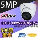 高雄/台南/屏東監視器 大華 DH-IPC-HDW2531TN-ZS-S2  變焦5百萬畫素半球星光級紅外線IP攝影機