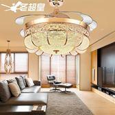 吊扇 隱形風扇燈 歐式餐廳客廳吊扇燈臥室電扇燈帶燈的家用電風扇吊燈 JD 非凡小鋪