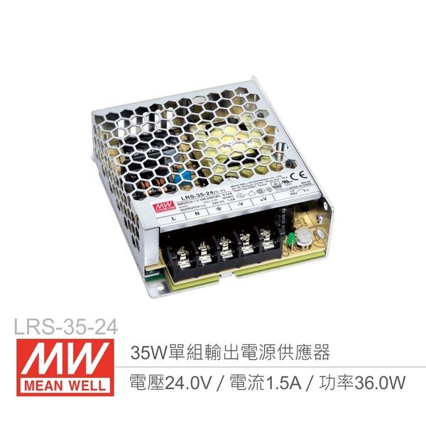『堃邑Oget』 MW明緯 LRS-35-24 單組輸出電源供應器 24V/1.5A/35W 1U MeanWell授權 含稅開發票