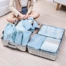收納袋 旅行收納袋套裝分裝整理包 莎拉嘿...