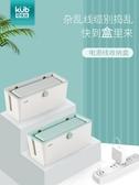 KUB可優比安全電線收納盒理線器理線盒整理桌面收納電源線固線器
