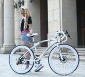 ??成人變速死飛自行車男女學生單車雙碟剎公路車實心胎充氣賽車 依凡卡時尚
