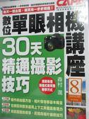 【書寶二手書T6/攝影_XFI】數位單眼相機講座-30天精通攝影技巧_森村進_未拆封