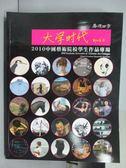 【書寶二手書T4/收藏_QCU】嘉德四季_大學時代_2010/12/20