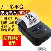便攜藍芽熱敏打印機外賣餓了么手機出單機智慧記 YXS 【快速出貨】