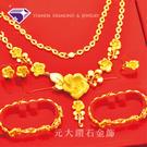 【元大珠寶】『花嫁』結婚黃金套組*戒指、手鍊、項鍊、耳環*純金9999國家標準