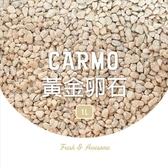 CARMO黃金卵石 鵝卵石介質(1L) 多肉 鋪面【C002047】