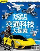 How It Works知識大圖解年度特刊: 交通科技大探索