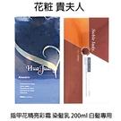 貴夫人 花粧 指甲花精亮彩霜(染髮劑)(染髮霜)8色供選