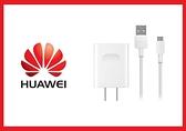 HUAWEI華為 原廠5V/2A旅行充電器 + 傳輸充電線組 (台灣盒裝拆售款)