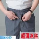 西裝褲 夏季薄款中老年人男士冰絲休閑長褲...