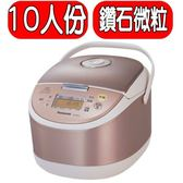 Panasonic國際牌【SR-JHS18-P】電子鍋《10人份》