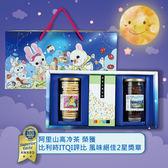 【愛不囉嗦】愛戀茶香綜合禮盒