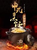 砂鍋砂鍋燉鍋耐高溫瓦罐湯煲陶瓷小號沙鍋煲湯鍋家用明火燃氣湯鍋大號 艾家
