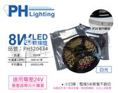 PHILIPS飛利浦 LS170S 8W 6500K 白光 24V 5m 燈帶 燈條 軟條燈 _ PH520434