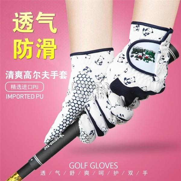 高爾夫手套女士透氣防滑GOLF女款單雙手防曬耐磨高爾夫球 【快速出貨】